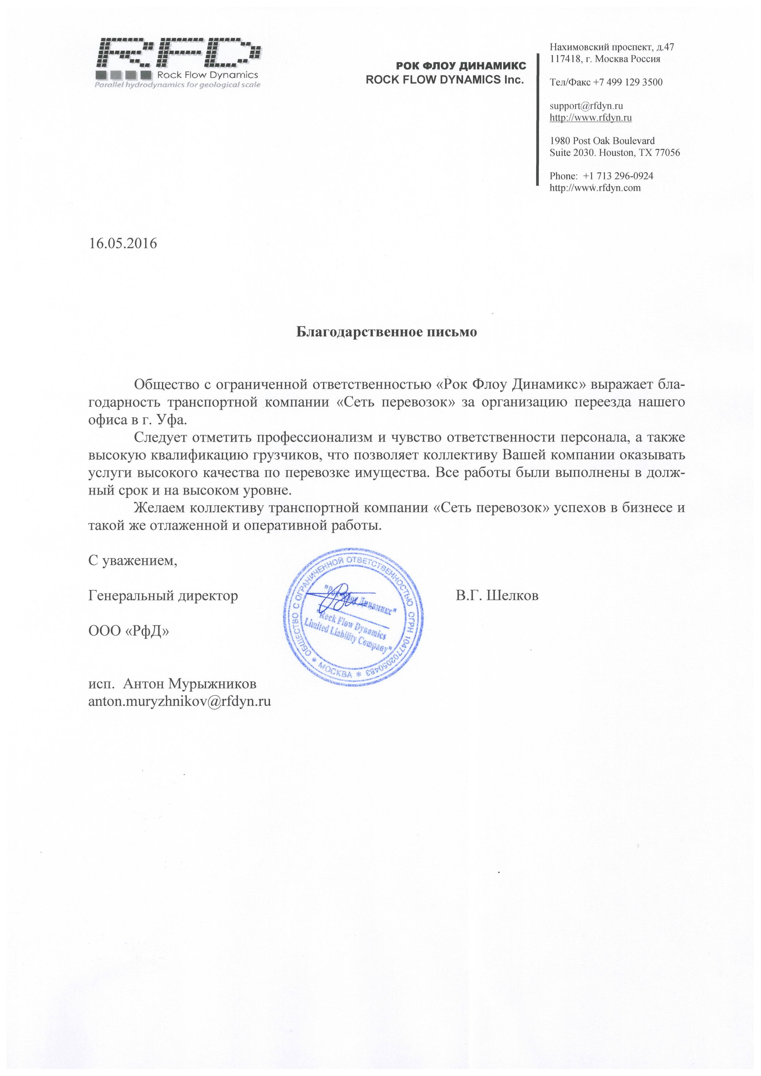 благодарственное письмо за переезд офиса ООО РФД